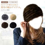 伸縮性あり! ミンクニット帽子(b-1409) ファー帽子 毛皮 耳まですっぽり♪」
