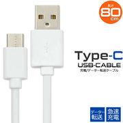 スマホ 充電ケーブル 素材 アイテム USB Type-C タイプC ケーブル データ通信 急速充電 シンプル おしゃれ