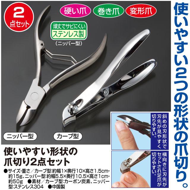 使いやすい 形状の 爪切り 2点セット ニッパー型 カーブ型