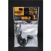 密閉型モノラルラジオイヤホン 約1.0m 【まとめ買い10個セット】