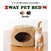 2WAY ペットベッド ちぐら 猫 犬