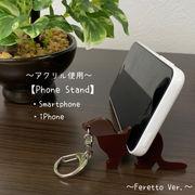 【アクリル製】 スマートフォン スタンド フェレットキーホルダー(Ferret Ver.)