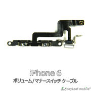 iPhone 6 ボリューム マナー 修理 交換 部品 互換 音量 パーツ リペア アイフォン