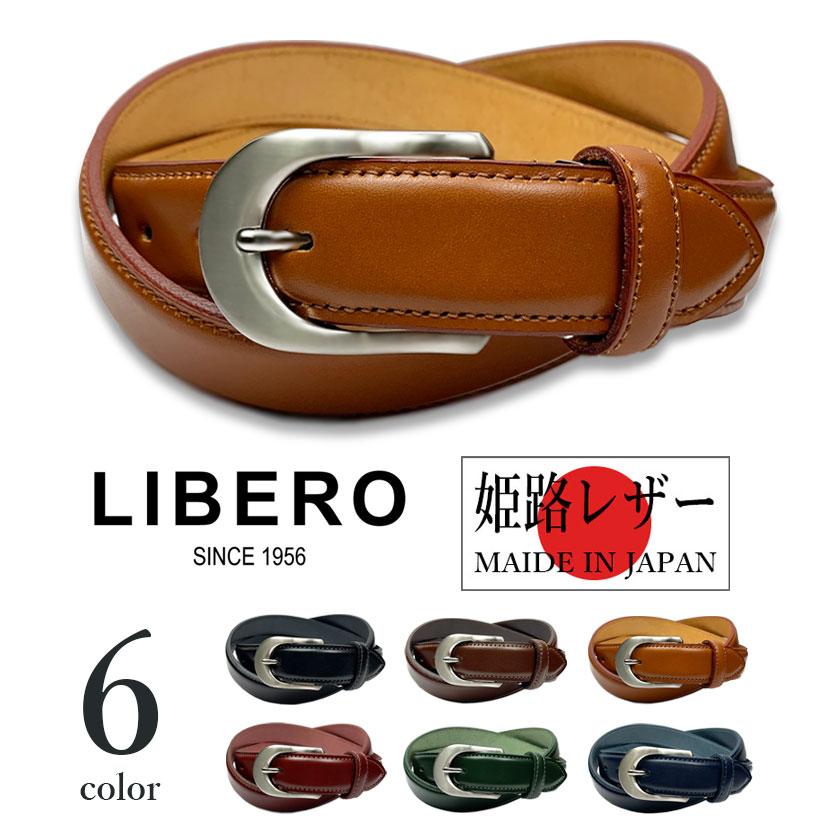 全6色2サイズ LIBERO リベロ 日本製 姫路レザー ステッチデザイン ベルト リアルレザー 牛革