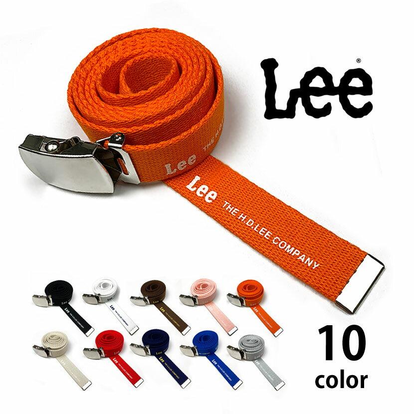 全10色 Lee リー ロングガチャベルト カラフル GIベルト レディース メンズ 男女兼用