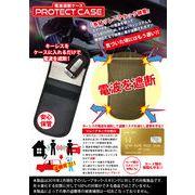 電波遮断ケース PT-CS001