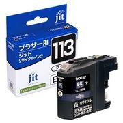 ジット JITインク ブラザーLC113BK対応 JIT-B113B