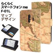 スマホケース 手帳型 らくらくスマートフォン me F-01L 手帳型ケース 携帯ケース スマホカバー おしゃれ