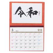 【実用・教養】令和 × 武田双雲 デスクトップ カレンダー/新元号