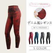 【秋物】レディース レギンス ダメージ風カラープリント レギンス フリーサイズ 10本セット(5色)