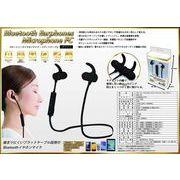 Bluetooth(ブルートゥース)イヤホンマイク・フラットケーブル ブラック