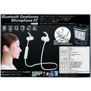 Bluetooth(ブルートゥース)イヤホンマイク・フラットケーブル ホワイト