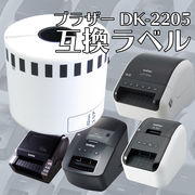 ブラザー DK-2205 互換ラベル【62mm×30.48m】 QL-500 /550 /570 /700 /710 /720 /1050 /1060N など
