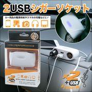 2USB+2連シガーマルチソケット/USBポートシガーソケット簡単増設/車用/2.1A出力/12V・24V対応/120Wシガー