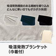 吸湿発熱ブランケット(巾着付)
