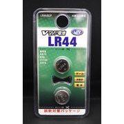 オーム電機 Vアルカリボタン電池 LR44 2個入 LR44/B2P 1.5V 【10点】