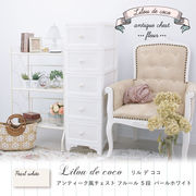 【直送可】全8種類 5段 リルデココ フルールチェスト 衣類収納 猫脚 薔薇 姫系 タンス