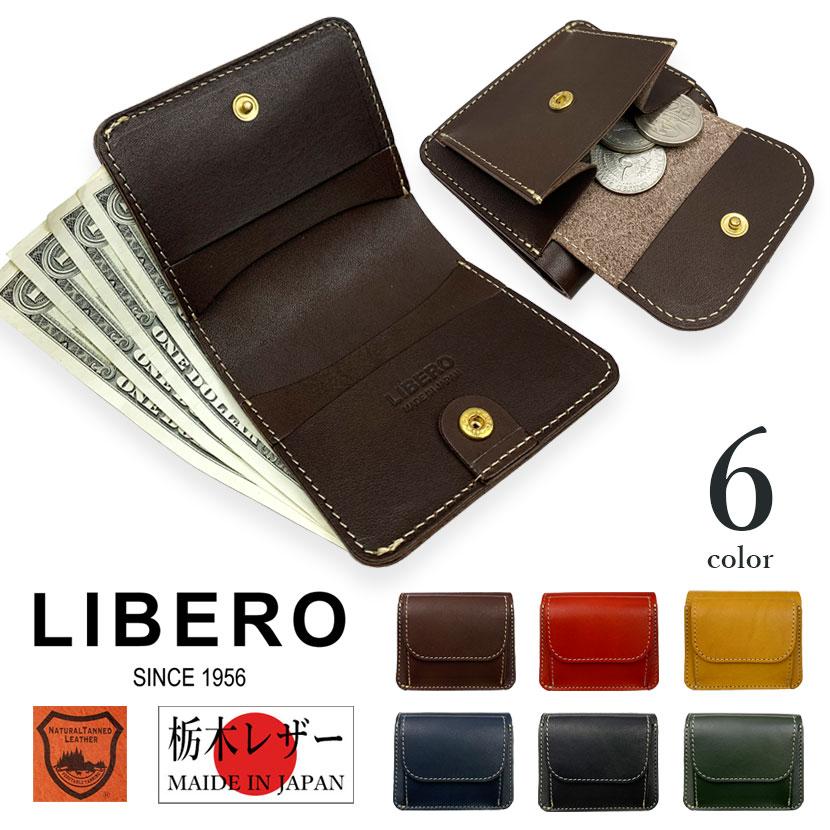 全6色 LIBRO リベロ 日本製 栃木レザー ミニ2つ折り財布財布 ミニウォレット 二つ折り リアルレザー 牛革