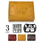 【全3色】野村修平 縁起の良い フクロウの型押し リアルレザー 2つ折り財布 ウォレット