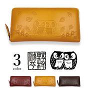 【全3色】野村修平 縁起の良い フクロウの型押し リアルレザー ラウンドファスナー長財布 ウォレット