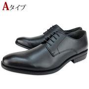 数量限定 ビジネスシューズ 日本製 革靴 機能性抜群