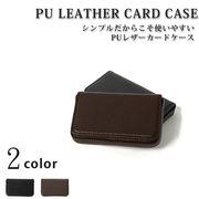 PUレザー 名刺入れ カードケース ic メンズ レディース ファイル 革 ブランド 大容量 薄い