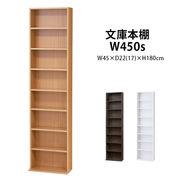 文庫本棚W450 S  (ホワイト)(ナチュラル)(ブラウン)   ※北海道・沖縄・離島は別途条件あり