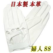 日本製五指手袋 本革 穴あき 白