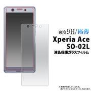 液晶をガラスが守る Xperia AceSO-02L用液晶保護ガラスフィルム