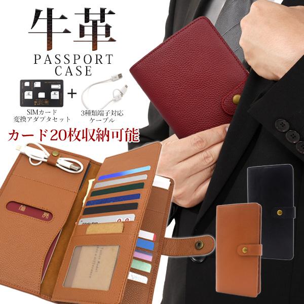 牛革 多機能 マルチ パスポートケース スマホ充電ケーブル付き 海外旅行 出張 旅行 キャッシュレス