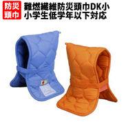 防災頭巾 カバー不要 小学生低学年以下用 難燃繊維 DKタイプ(小)