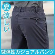 微弾性 涼しい夏用ズボン 大きいサイズ カジュアルパンツ メンズロング丈 ゆったり感 サマー 新作