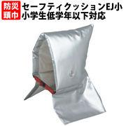 防災頭巾 小学生低学年以下用 耐熱耐火アルミ加工 日本防炎協会認定品