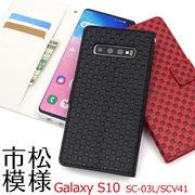 スマホケース 手帳型Galaxy S10 SC-03L SCV41 ギャラクシーS10 ケース 携帯ケース スマホカバー エステン