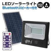 ソーラー ライト 投光器 屋外 300LED Bluetooth スピーカー 防水 センサーライト