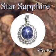 CSs / 44-0473  ◆ Silver925 シルバー ペンダント スター サファイア  N-701