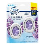 ファブリーズW消臭 トイレ用 置き型 クリーン・ラベンダー 1パック2個 消臭剤