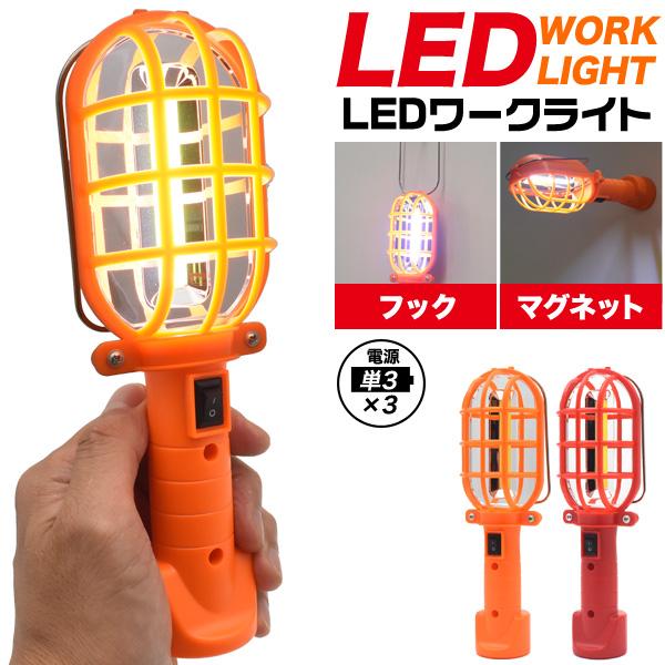 防災 防犯 災害  LEDワークライト 作業灯 最適 おすすめ ライト 安心 安全