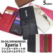スマホケース 手帳型 Xperia1 SO-03L SOV40 802SO ケース 手帳ケース エクスペリアワン 携帯ケース 人気