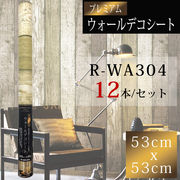【WAGIC】プレミアムウォールデコシート 53cm x 53cm W-WA304(12本/柄)