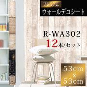 【WAGIC】プレミアムウォールデコシート 53cm x 53cm W-WA302(12本/柄)