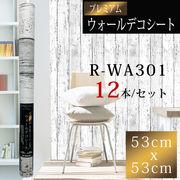【WAGIC】プレミアムウォールデコシート 53cm x 53cm W-WA301(12本/柄)