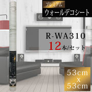 【WAGIC】プレミアムウォールデコシート 53cm x 53cm W-WA310(12本/柄)