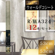 【WAGIC】プレミアムウォールデコシート 53cm x 53cm W-WA324(12本/柄)