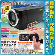 軽量 デジタル ビデオカメラ DCAM-SD-1080P
