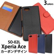 スマホケース Xperia Ace SO-02L用カーボンデザイン手帳型ケース