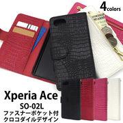 スマホケース Xperia Ace SO-02L用クロコダイルレザーデザイン手帳型ケース