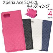 スマホケース Xperia Ace SO-02L用キルティングレザー手帳型ケース