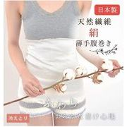 日本製・シルク素材着ぶくれ知らずの薄手腹巻