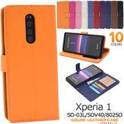スマホケース 手帳型 Xperia 1 SO-03L/SOV40/802SO用カラーレザー手帳型ケース